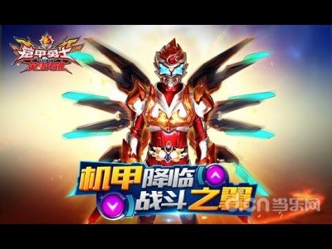The Legend Of Armor Hero 5
