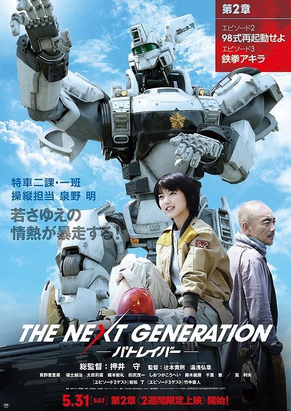 The Next Generation Patlabor 5
