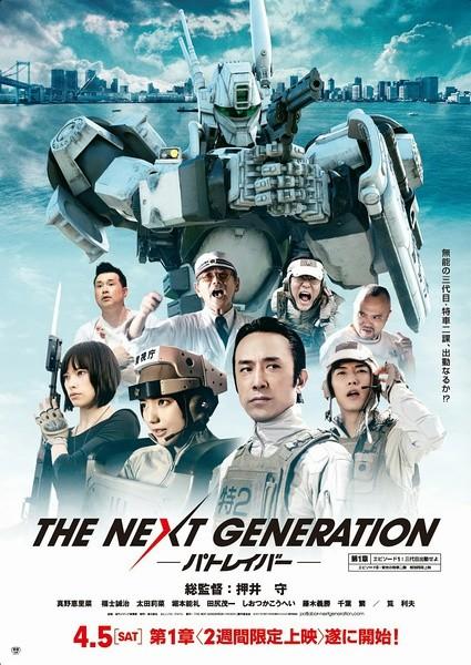 The Next Generation Patlabor