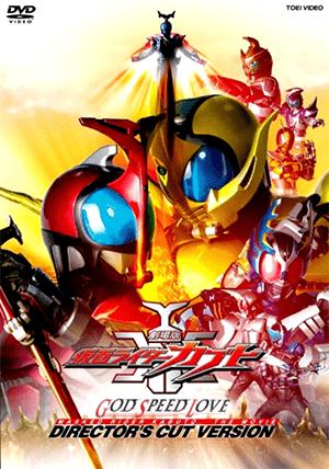 2006 Kamen Rider Kabuto God Speed Love
