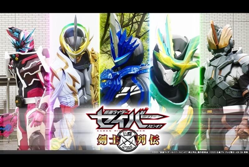 Kamen Rider Saber Swordsmen Retsuden