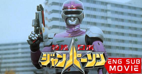 Tokusou Robo Janperson The Movie