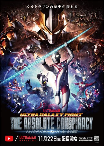 Ultra Galaxy Fight The Absolute Conspiracy Poster 3