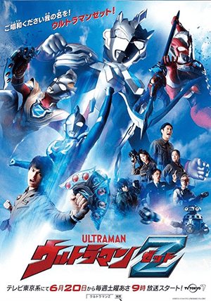 Ultraman Z Thumb