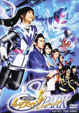 Cho Ninjatai Inazuma Spark