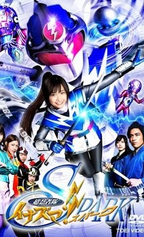 Cho Ninja Tai Inazuma Spark T193800