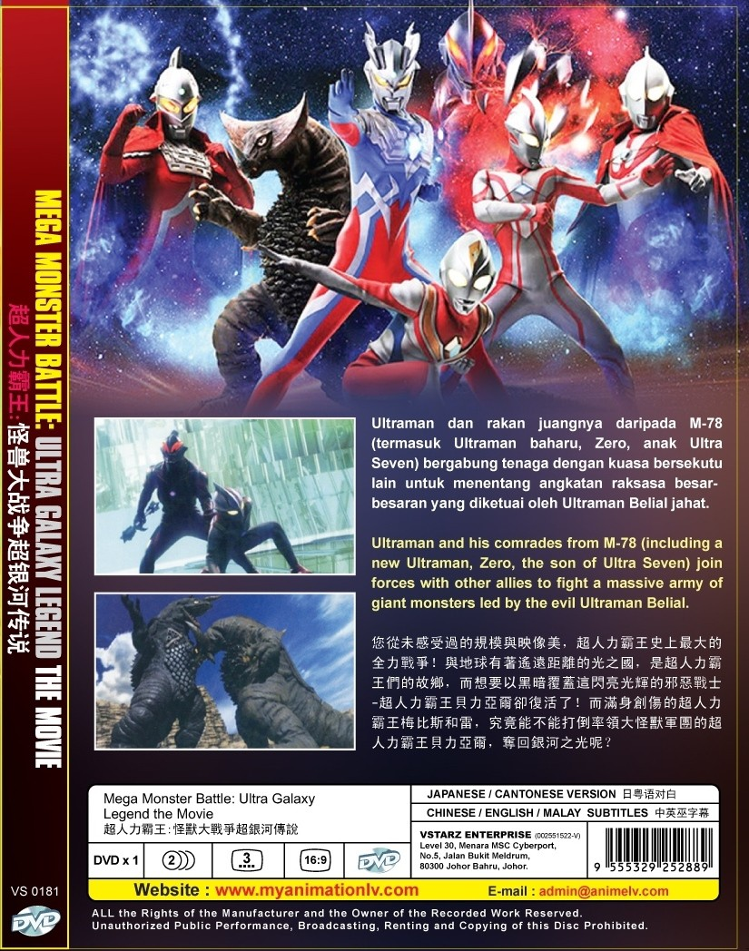 Mega Monster Battle Ultra Galaxy Legend Movie Dvd Discplayer 1810 23 F1322804 2