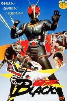 143693 Kamen Rider Black Hurry To Onigashima 0 230 0 345 Crop