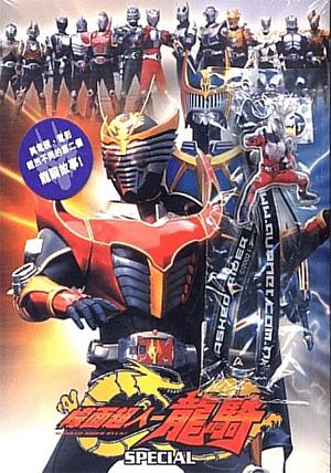 2002 Kamen Rider Ryuki Special 13 Riders