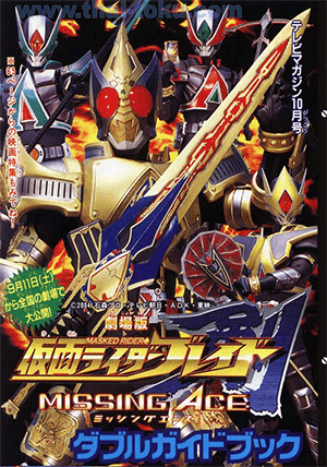 2004 Kamen Rider Blade Missing Ace