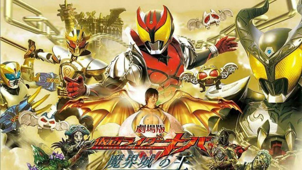 2008 Kamen Rider Kiva King Of The Castle In The Demon World 1