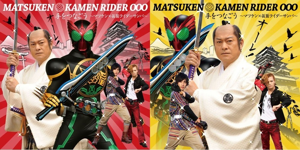 2011 Kamen Rider Ooo Wonderful The Shogun And The 21 Core Medals 1