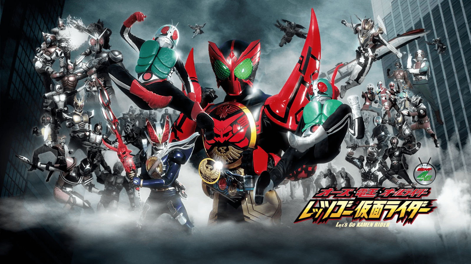 2011 Ooo Den O All Riders Lets Go Kamen Riders 1 (1)