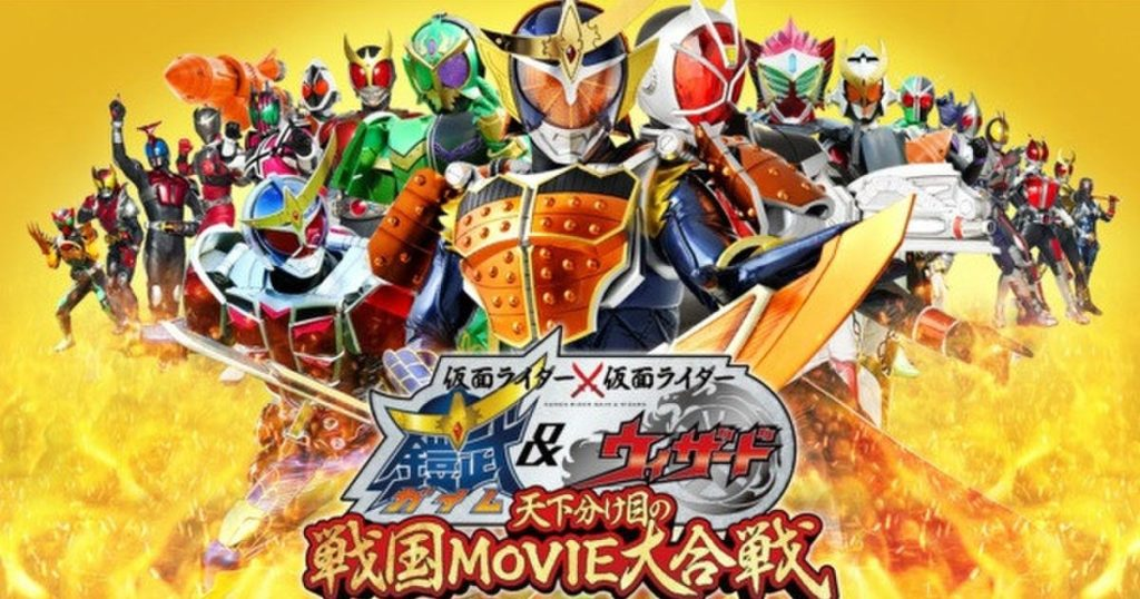 2013 Kamen Rider × Kamen Rider Gaim Wizard The Fateful Sengoku Movie Battle 2
