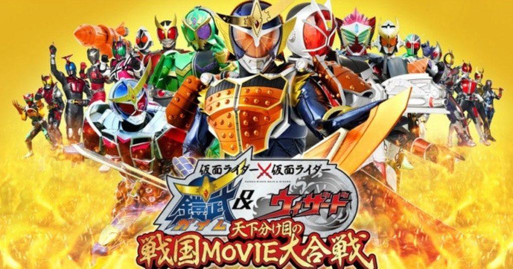 2013 Kamen Rider × Kamen Rider Gaim Wizard The Fateful Sengoku Movie Battle 2