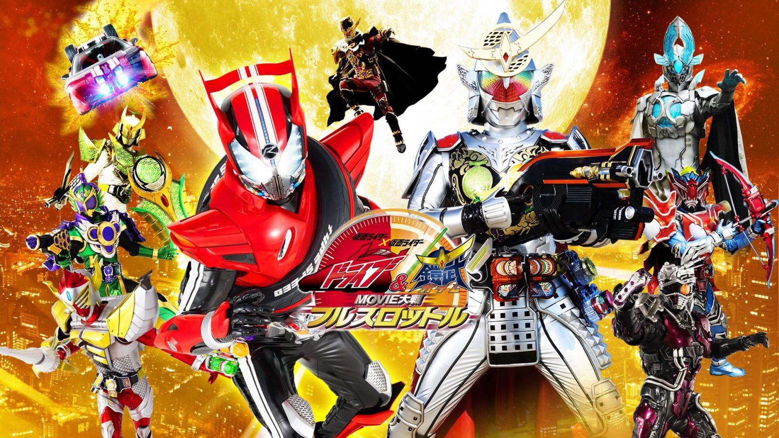 2014 Kamen Rider × Kamen Rider Drive Gaim Movie War Full Throttle 1