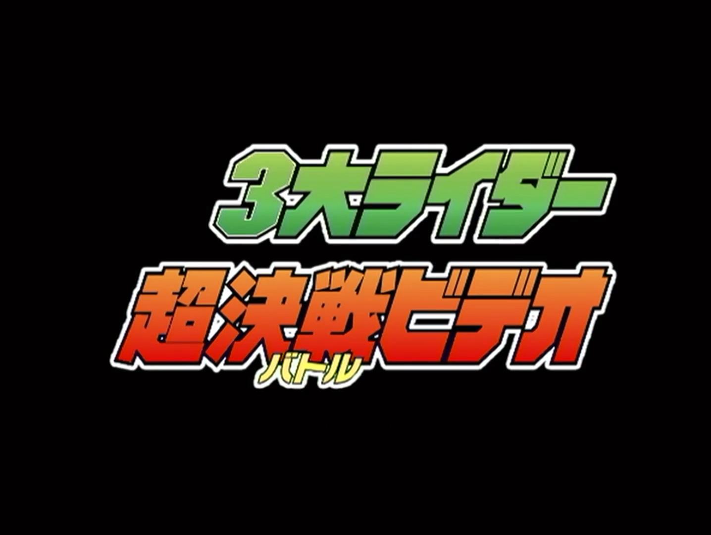 3 Riders Hyper Battle Video Title