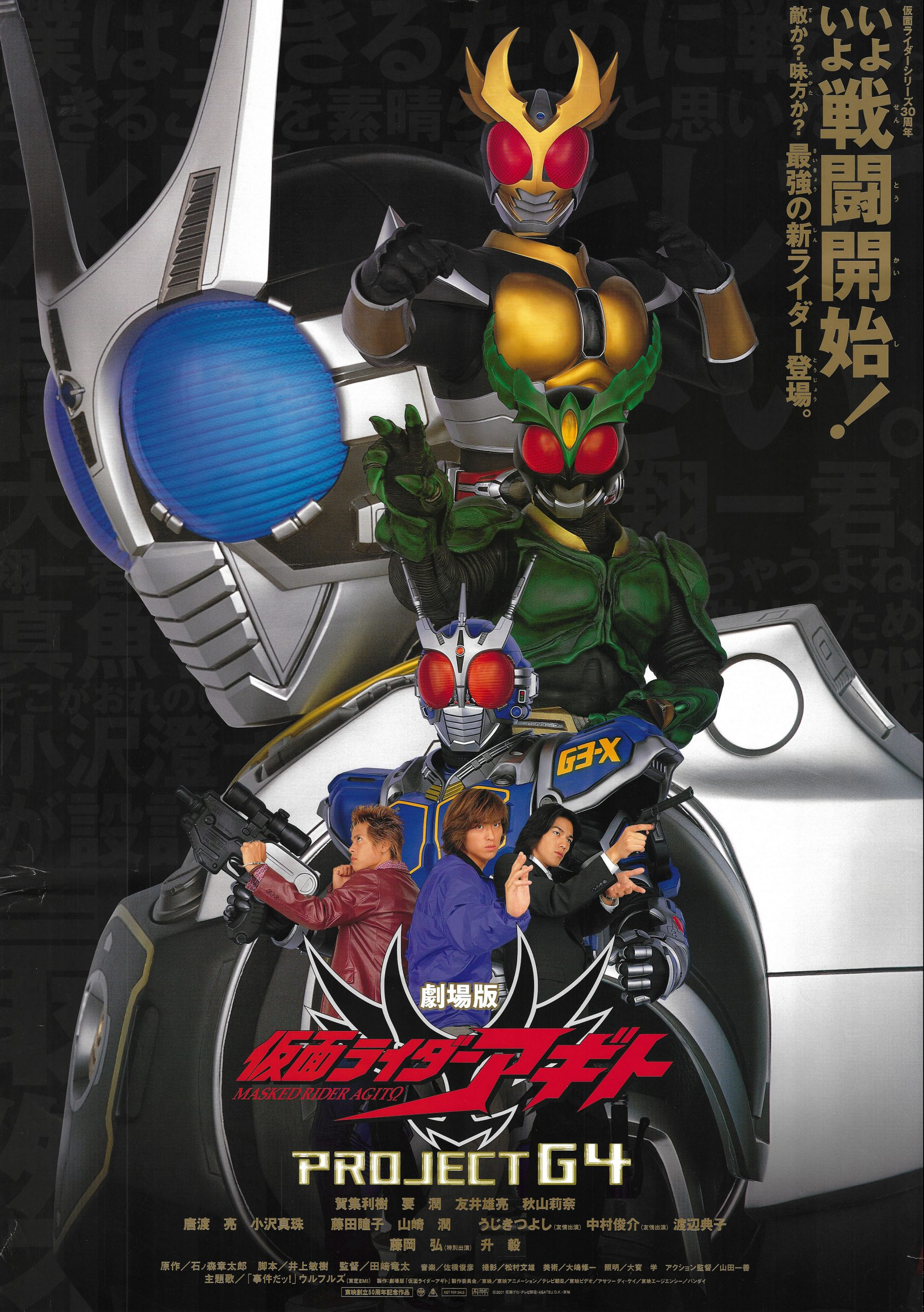 Agito G4 Movie