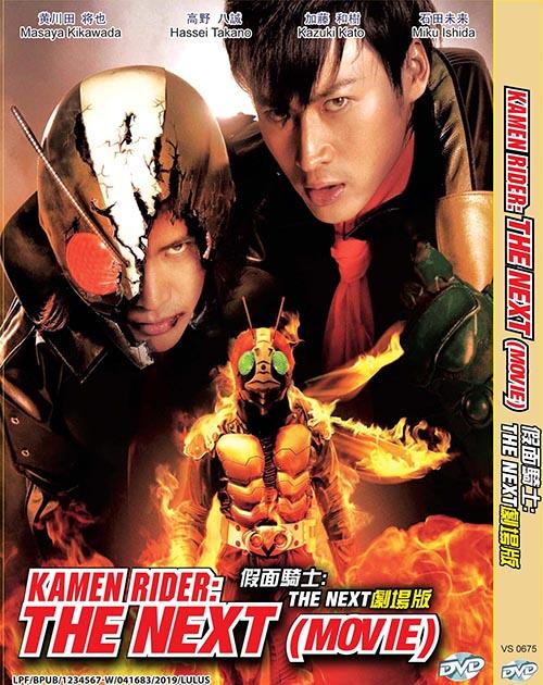 Kamen Rider The Next Dvd