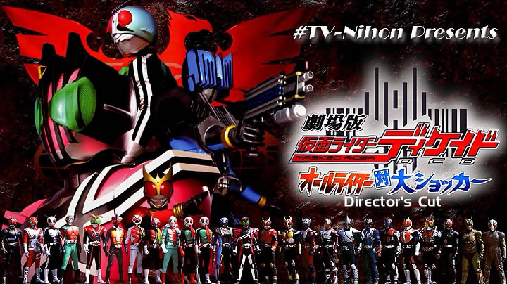 Kamen Rider Decade All Riders Vs Daishocker.avi Snapshot 00.00.00 2012.10.24 16.22.47 Zpspohkdoql