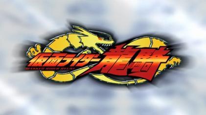 Kamen Rider Ryuki Title Screen
