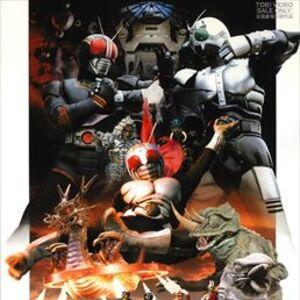Kamen Rider The Movie Vol 4