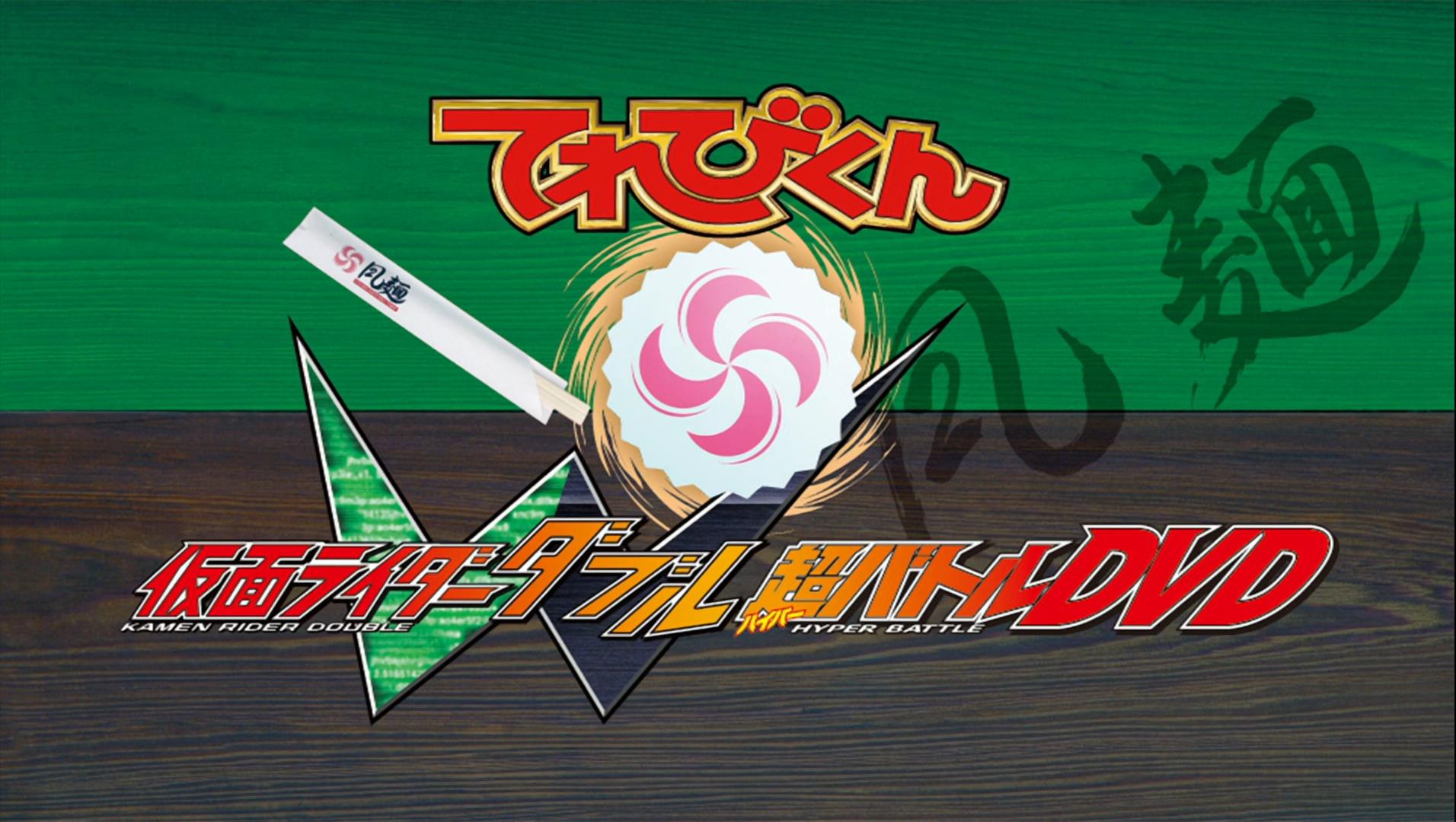 Kamen Rider W Hyper Battle Video