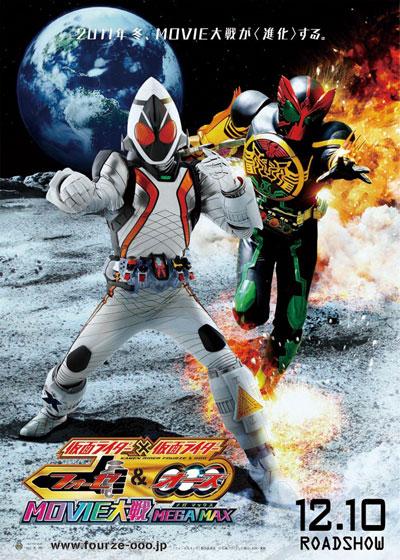 Kamen Rider X Kamen Rider Fourze And Ooo Movie Taisen Mega Max P1