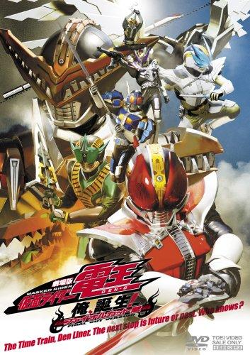 Masked Rider Den O The Movie