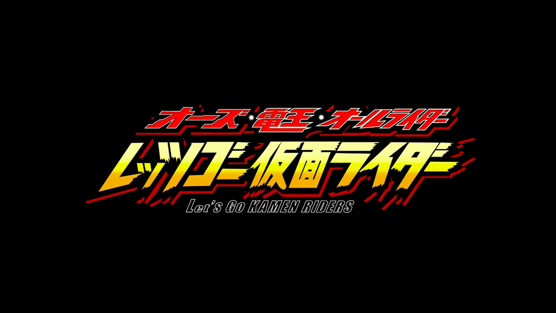 Ooo Den O All Rider In The Film Title