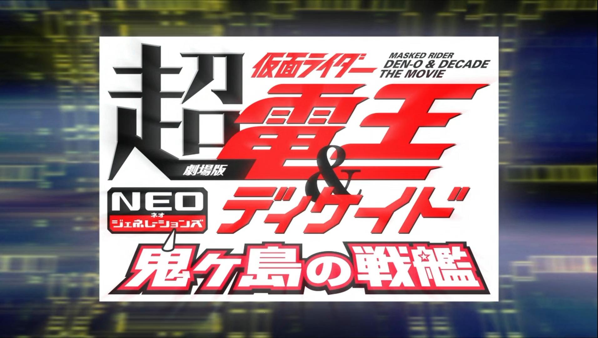 Onigashima Senkan Title