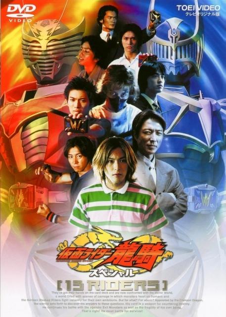 Ryuki Special 13 Dvd Cover