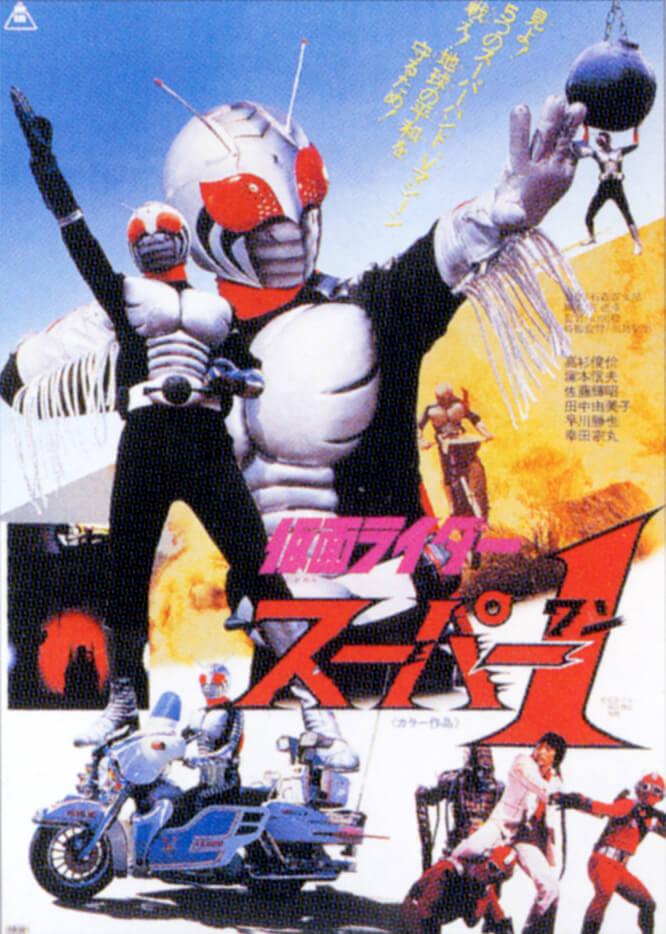 Super 1 Movie Poster