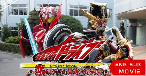 Kamen Rider Drive Secret Mission-Type Lupin