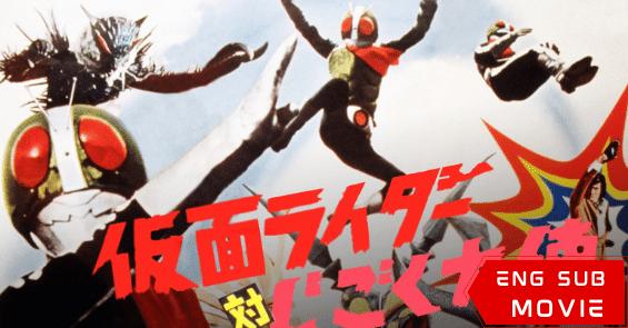 Kamen Rider vs. Ambassador