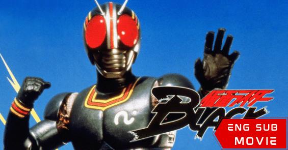 Kamen Rider Black – Hurry to Onigashima