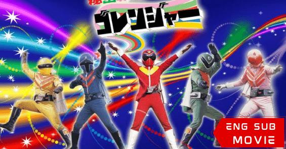 Himitsu Sentai Gorenger: The Hurricane Bomb