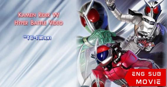 Kamen Rider W: Donburi's α/Farewell Beloved Recipe