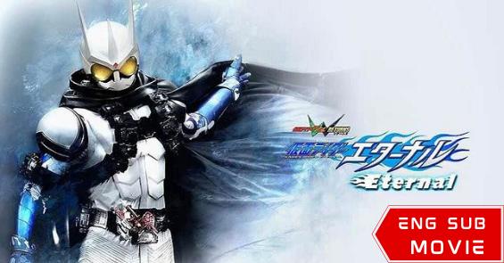 Kamen Rider W Return – Eternal