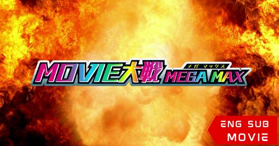 Kamen Rider × Kamen Rider Fourze & OOO: Movie War Mega Max