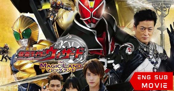 Kamen Rider Wizard in Magicland