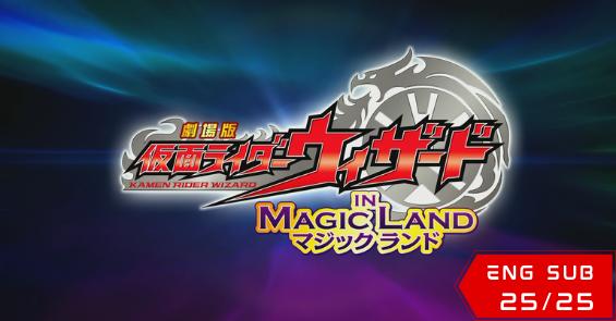 Kamen Rider Wizard MajiKa Land