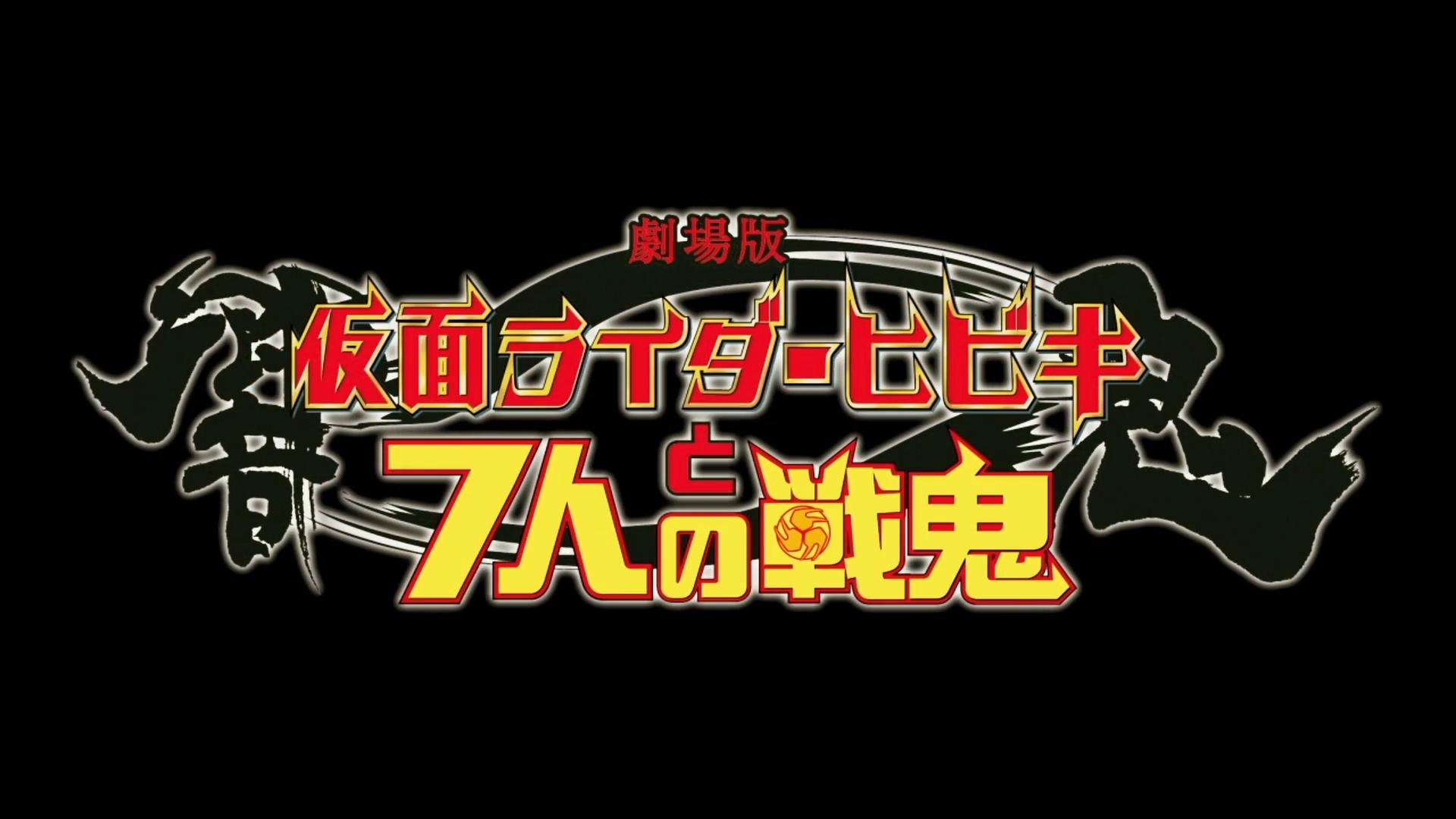 The Seven Senki Title Card