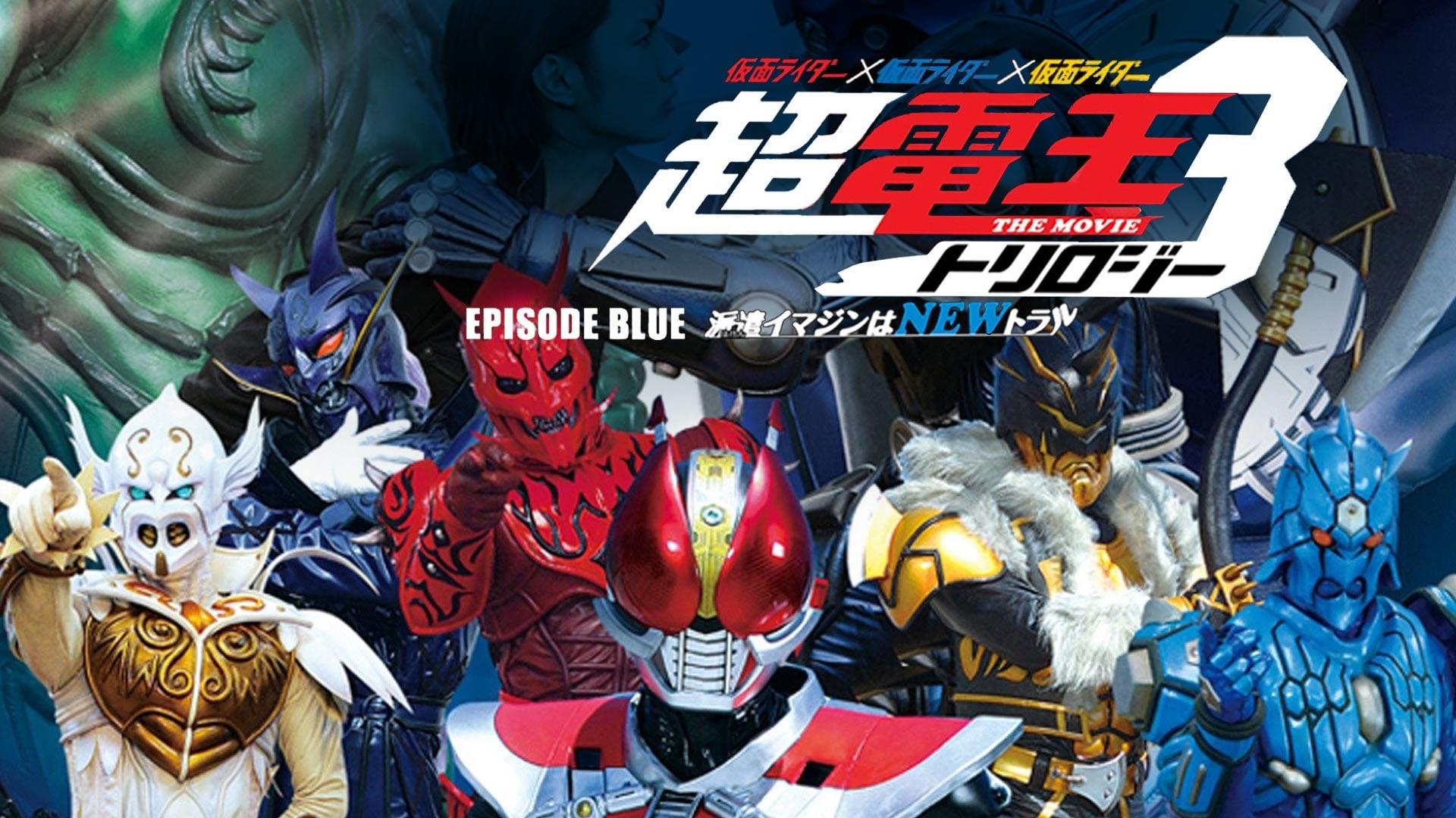 Cho Kamen Rider Den O Trilogy Episode Blue The Dispatched Imagin Is Newtral 1