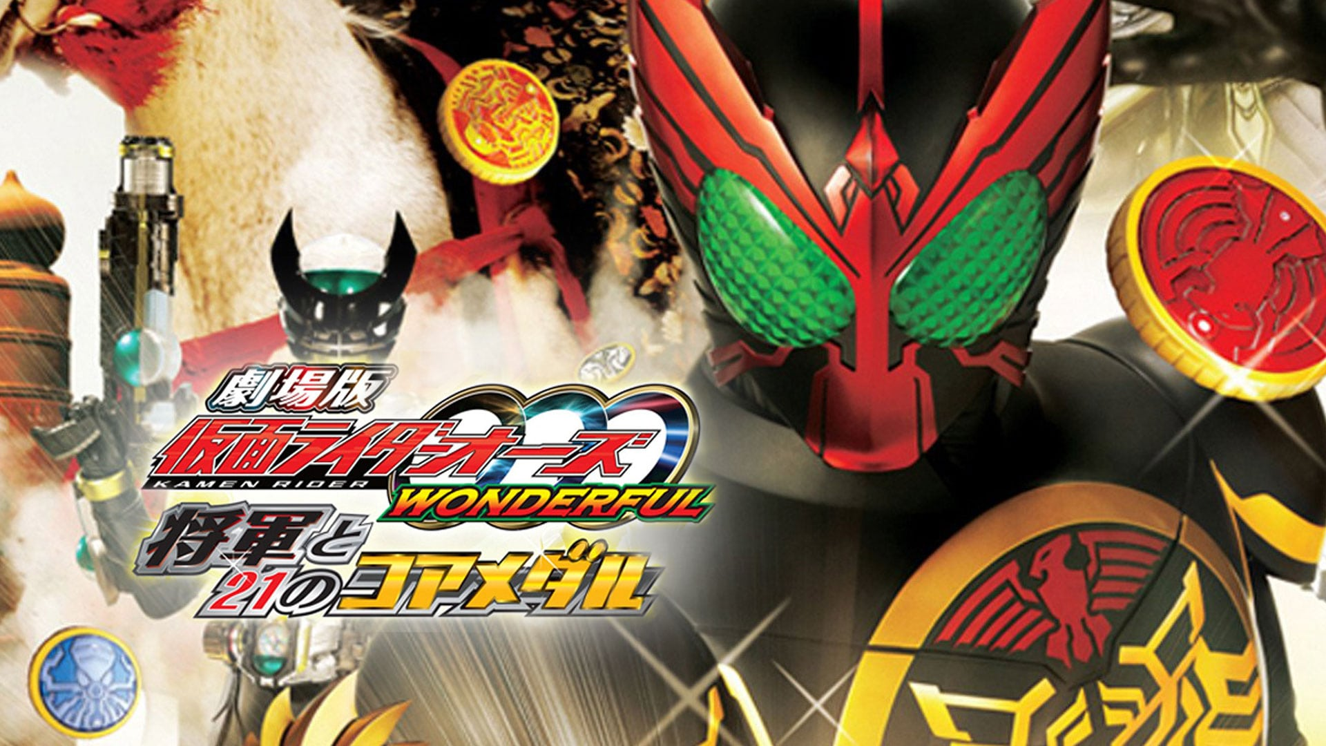 Kamen Rider Ooo Wonderful The Shogun And The 21 Core Medals 1