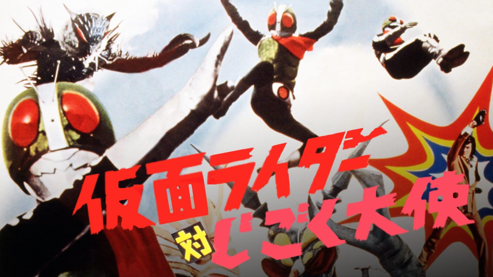 Kamen Rider Vs Ambassador Hell 1