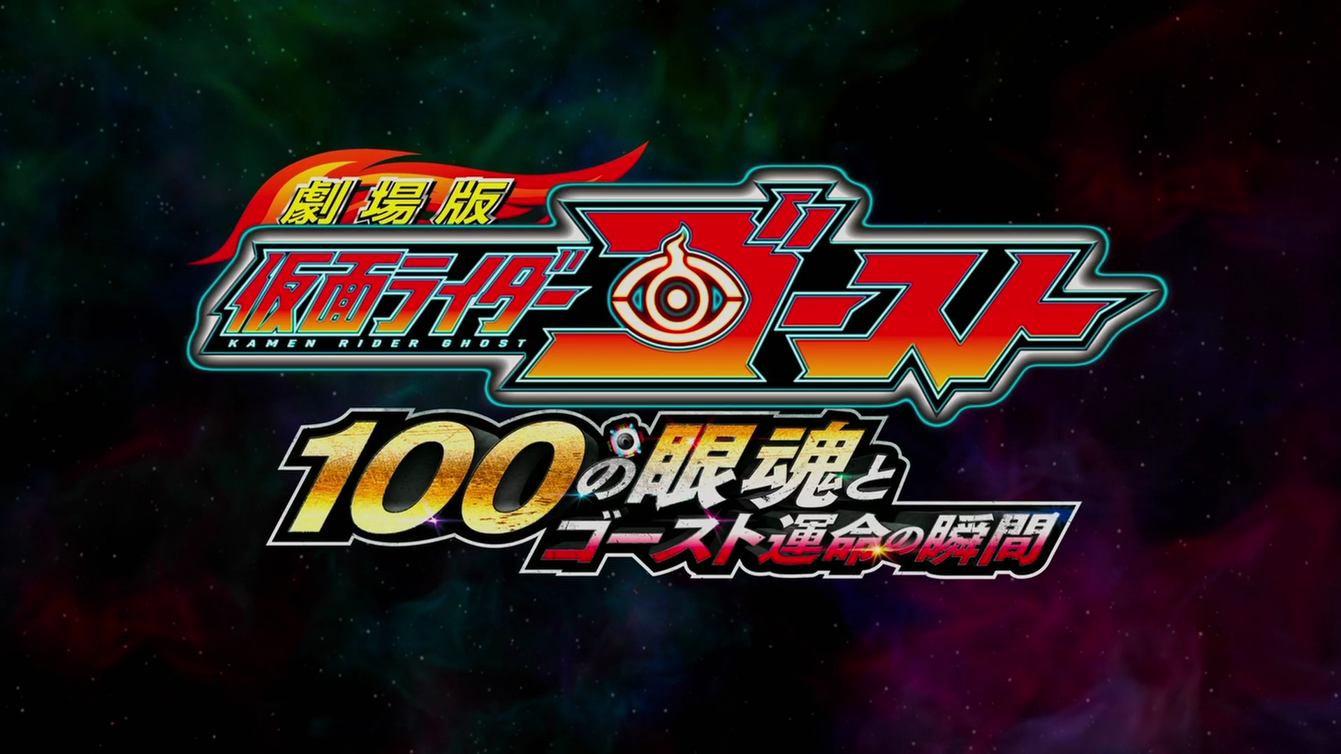 100 Eyecons And Fateful Moment Title
