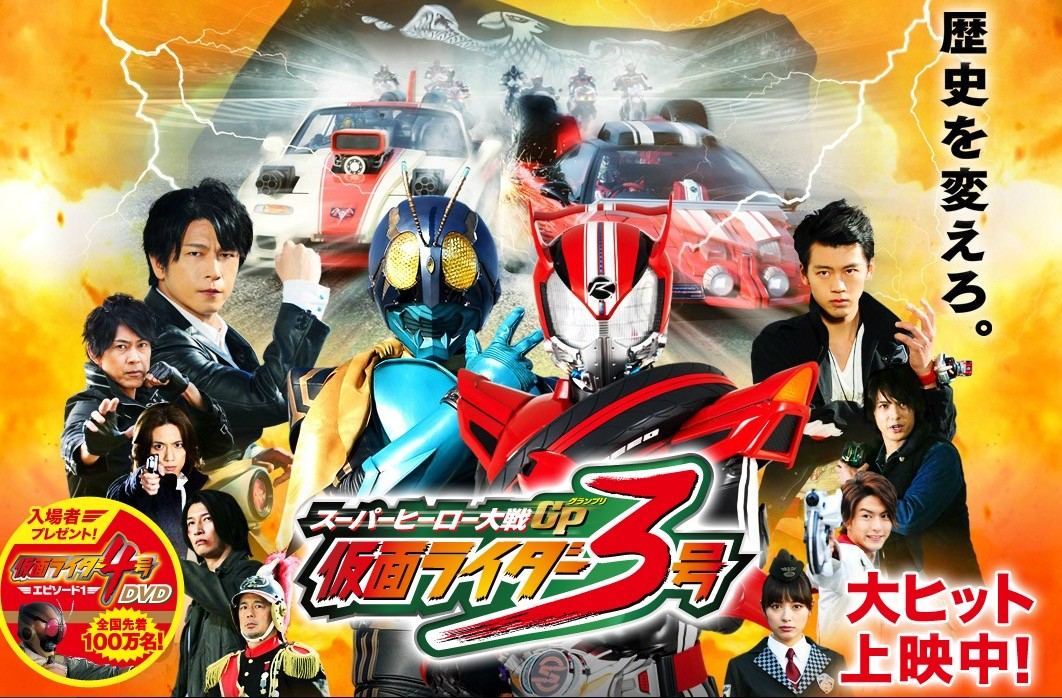 2015 Super Hero Taisen Gp Kamen Rider 3 1