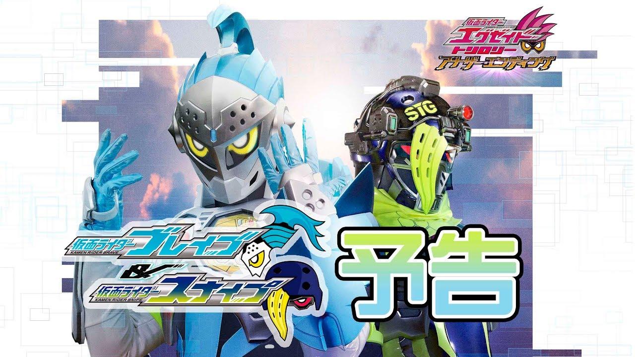 2018 Kamen Rider Ex Aid Trilogy Another Ending – Kamen Rider Brave Snipe 1