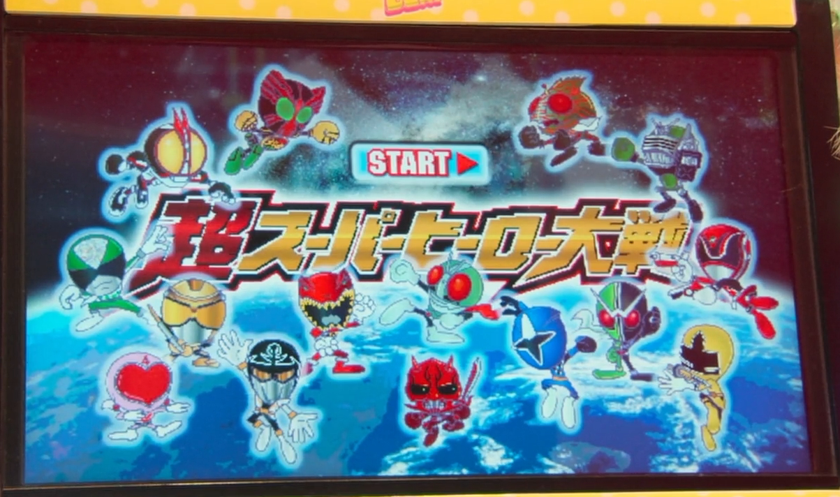 Chou Super Hero Taisen Start Screen